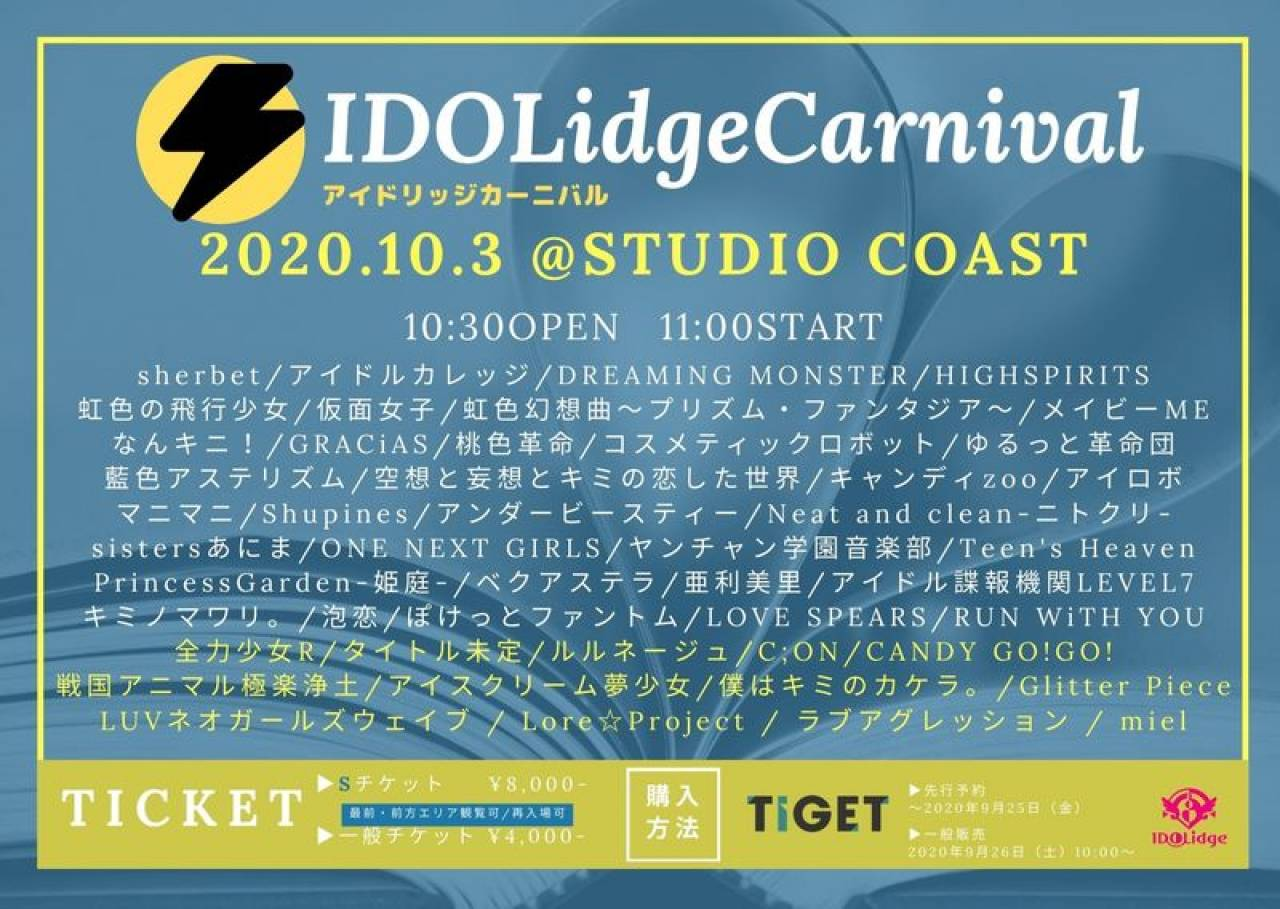 IDOLidge Carnival in 新木場STUDIO COAST